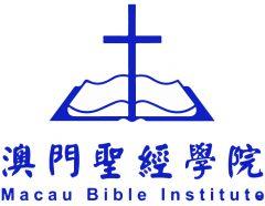 澳門聖經學院